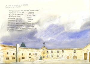 Cour intérieure de l'ancien monastère
